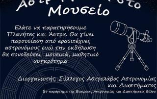 Αφίσα αστροβραδιάς