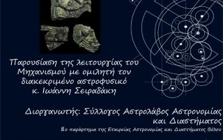 afisa_mhxanismos_antik