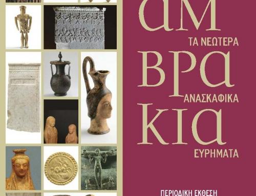 Δελτίο Τύπου ομιλιών στο Αρχαιολογικό Μουσείο